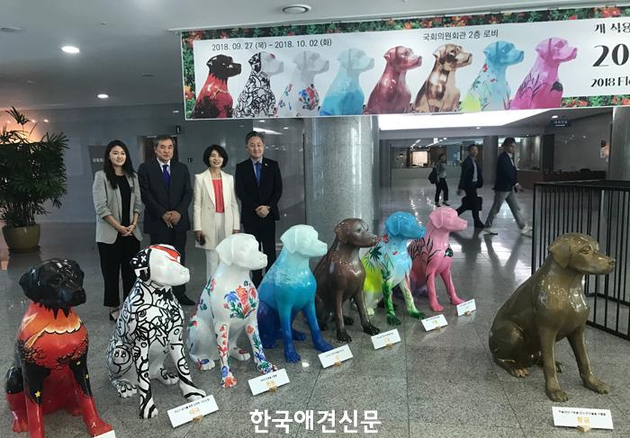 '2018 황금개의 해 꽃개 전시회' 국회 의원회관에서 열려