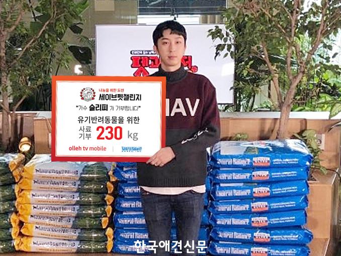 [skyTV보도자료]스카이펫파크, 퓨리 아빠 가수 슬리피 세이브펫챌린지 도전(4).png