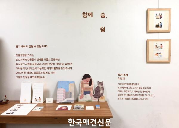 카라_2019년_달력_전시.jpg
