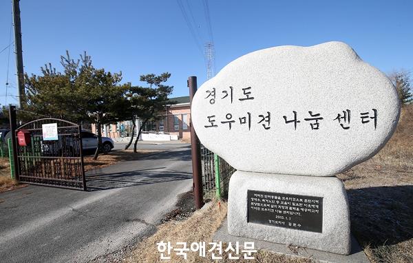 경기도 도우미견 나눔센터.png