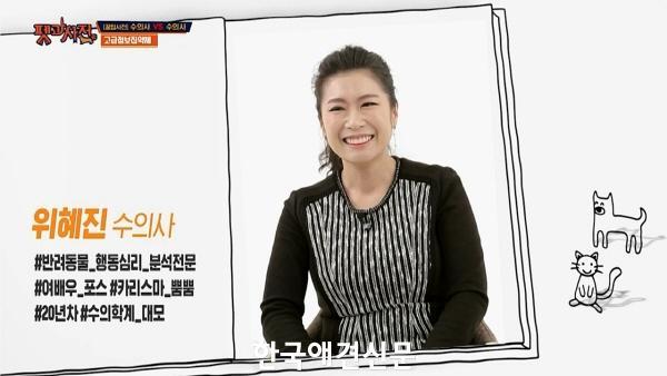 [skyTV보도자료]펫과사전 반려동물 사춘기 문제 다룬다...오늘밤 11시 본방송(2).jpg