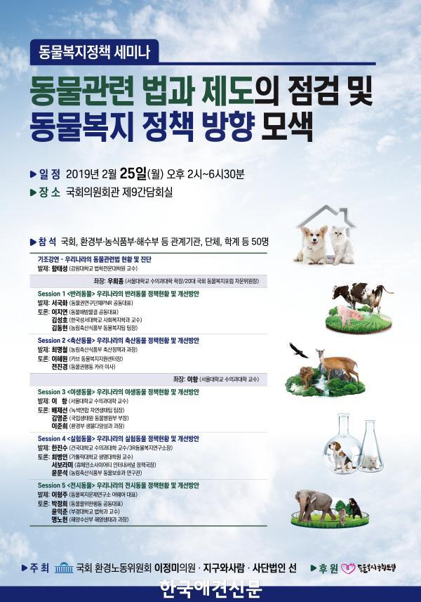 [크기변환]동물보호복지정책세미나.jpg