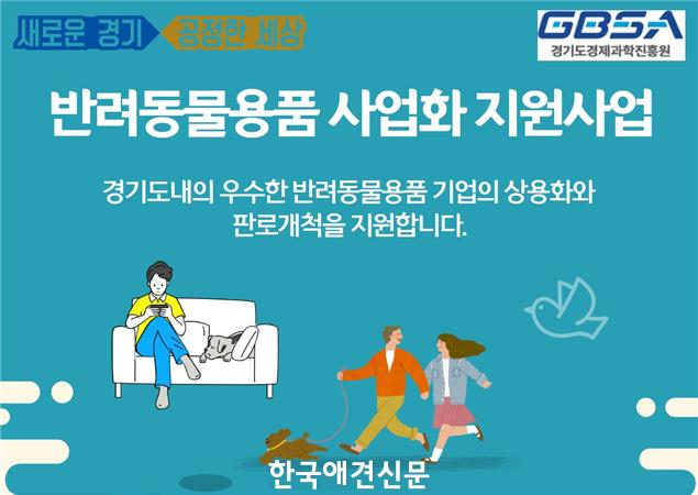 [대표]경기도반려동물지원사업.jpg