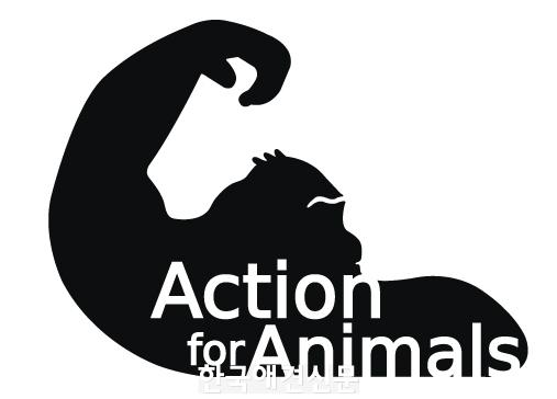 동물을위한행동.jpg