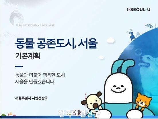 서울시동물공존도시.JPG