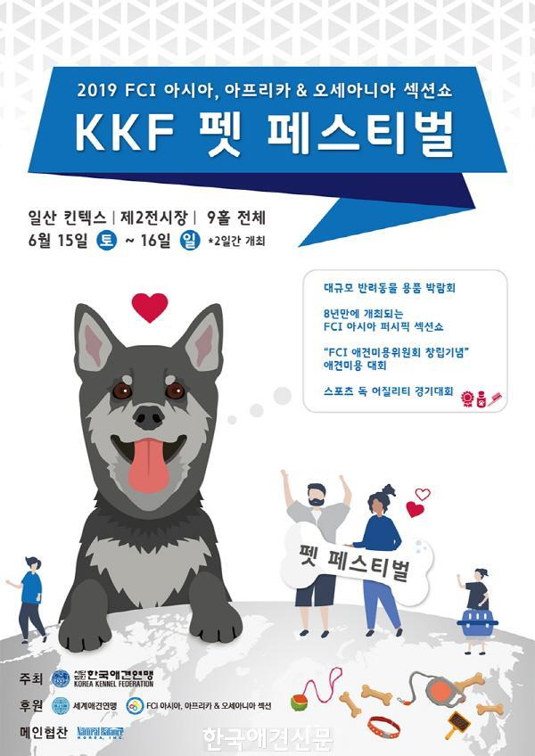 크기변환_(포스터)kkf펫페스티벌.jpg