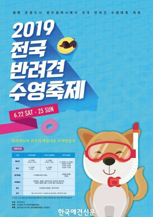 크기변환_반려견수영대회.jpg