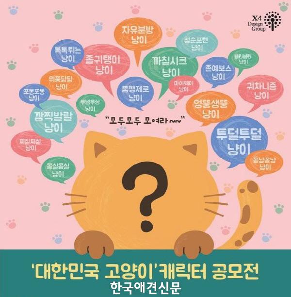크기변환_고양이공모전1.JPG