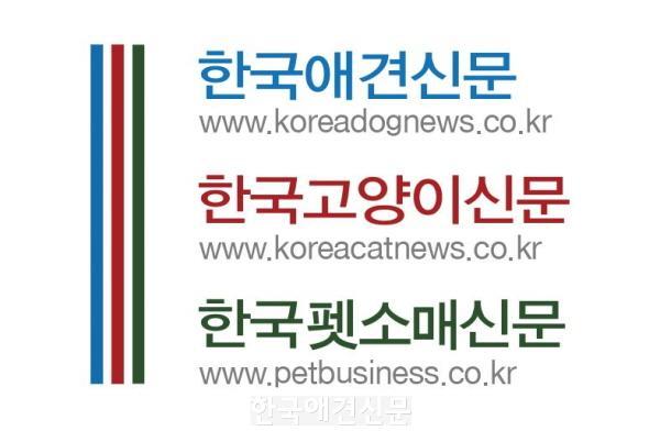 크기변환_[대표]애견신문사로고.JPG