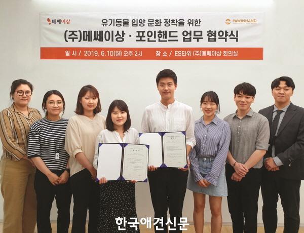 크기변환_메쎄이상-포인핸드 업무협약식.jpg