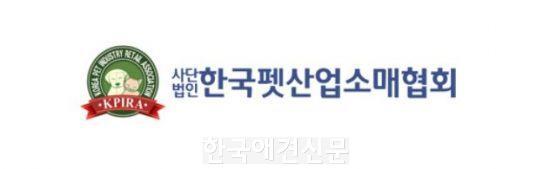 한국펫산업소매협회.jpg