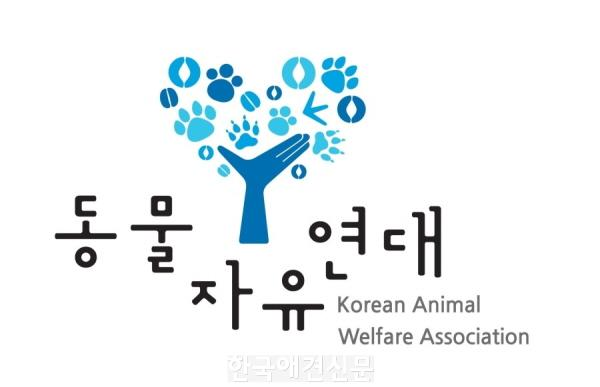 [크기변환]동물자유연대_단체로고.jpg