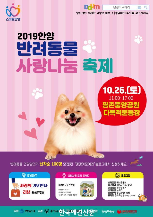 [크기변환]반려동물 사랑나눔축제 포스터(19. 10. 26. 토).jpg