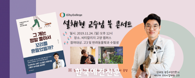 [크기변환]설채현 북 콘서트 (1).png