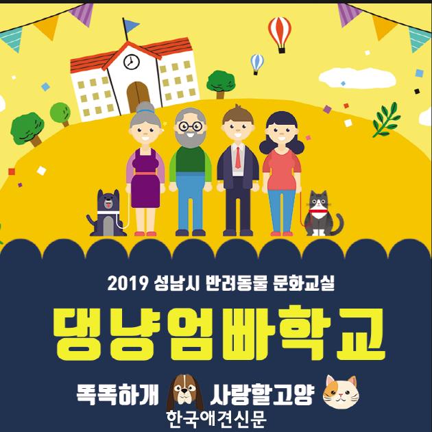 [크기변환]20191105_성남시반려동물문화교실_이미지1.png