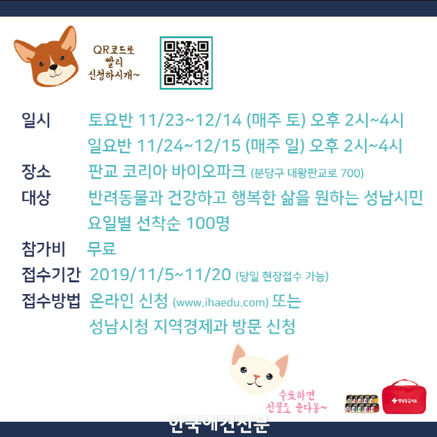 [크기변환]20191105_성남시반려동물문화교실_이미지2.png