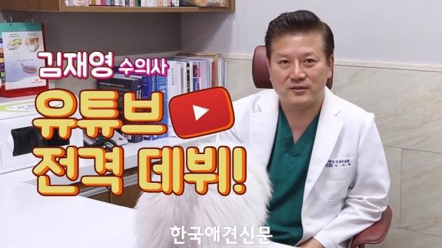 [크기변환]김재영 수의사 유투브.jpg