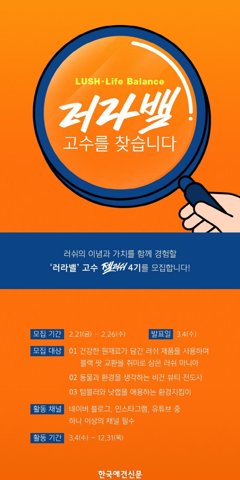[크기변환][러쉬-보도자료] 브랜드 팬클럽 젤러쉬 4기 모집.jpg