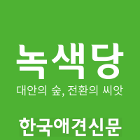[크기변환]녹색당.png