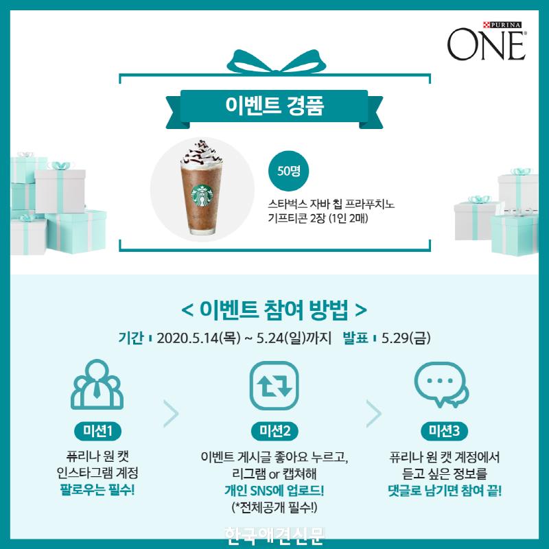 [크기변환]퓨리나 원 캣_오픈 이벤트(2).png