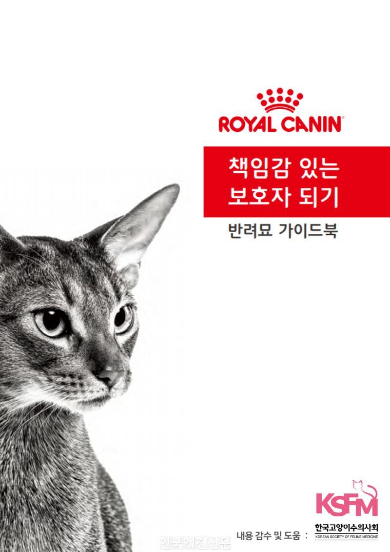 [크기변환][사진1] 로얄캐닌 책임감있는 보호자 되기 가이드북.jpg