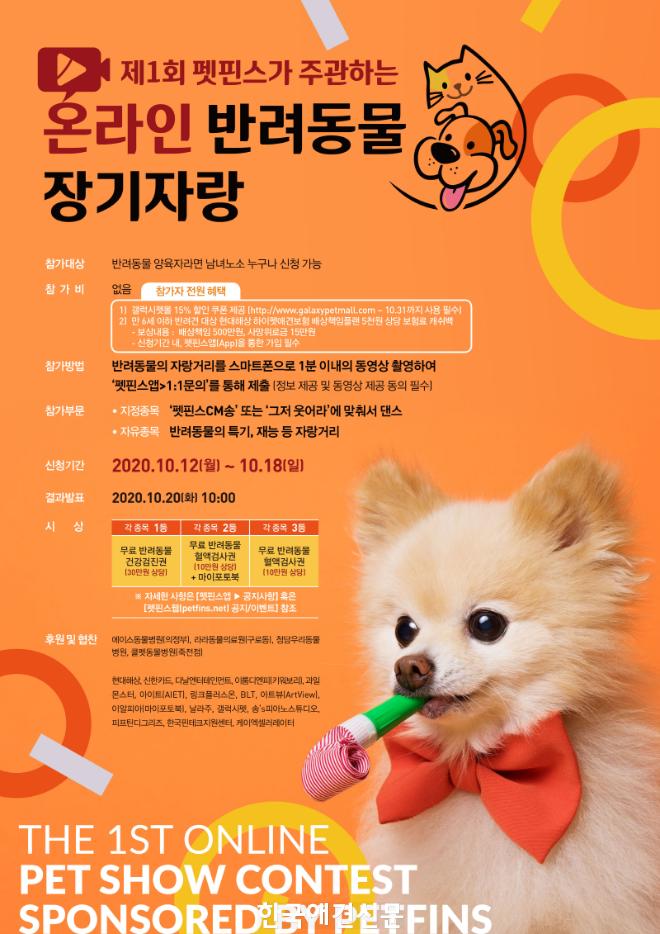 [크기변환]제1회 펫핀스배 온라인 반려동물 장기자랑_20200918.png