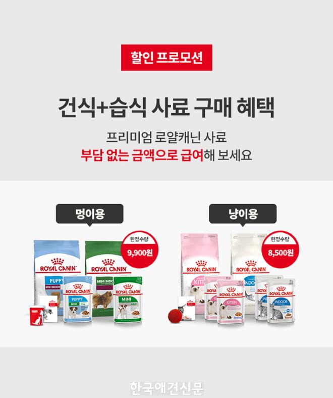 [크기변환][사진 2] 맞춤영양사료 체험팩.png