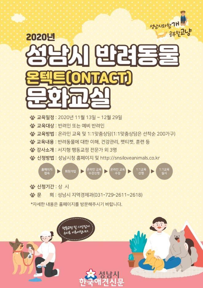 [크기변환]지역경제과-성남시 온라인 반려동물 문화교실 안내 포스터.jpg
